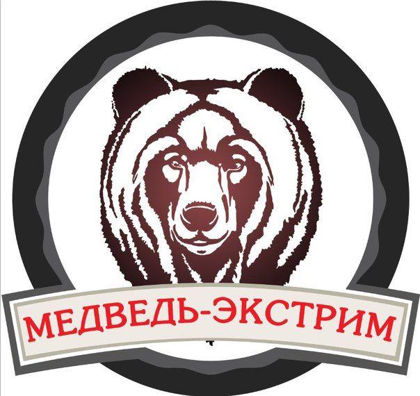 Медведь-Экстрим