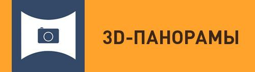 3D-панорамы